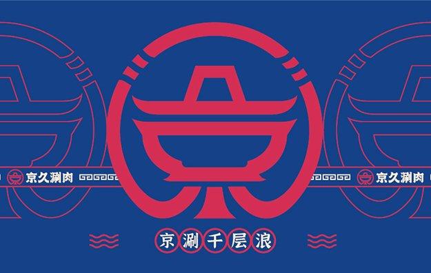 京久涮肉 · 国潮风餐饮品牌VI设计案例
